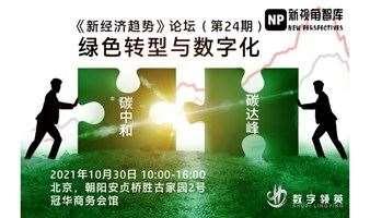 《新经济趋势》论坛(第24期):绿色转型与数字化