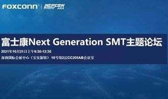 NEPCON ASIA 2021展览会同期活动--富士康 Next Generation SMT论坛