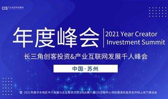 抢先|2021年度创投千人峰会暨第六届产业互联网发展...(中国·苏州)