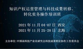 知识产权运营管理与科技成果转移、转化实务操作培训班(11月西安)