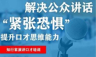 演讲口才培训:快速提升公众演讲口才思维能力,解决公众讲话紧张恐惧问题!