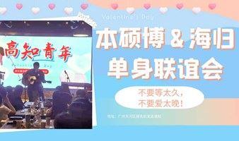 【东莞10.24本硕博&海归单身联谊会 】与优秀的人在一起,让婚姻只因为爱情!