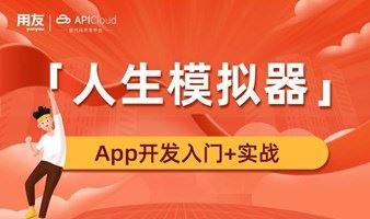 人生模拟器——App开发入门+实战