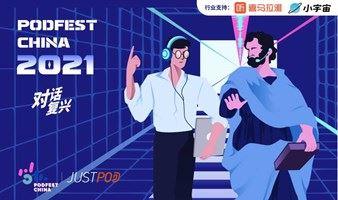PodFest China 2021:中文播客的盛会