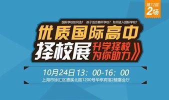 2021年10月24日上海第72届国际高中教育展第2场
