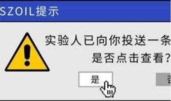 """SZOIL体验官3.0丨""""井""""鲤开动"""