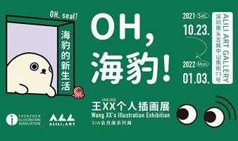 【深圳·早鸟预售】OH,海豹!海豹的新生活 王xx个人插画展 2021/10/23-2022/01/03