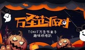 【万圣节亲子趴】10月31日TOKIT趣味烘培party