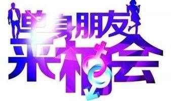 北京户外单身相亲会10.24日|情定百里画廊|百名优质单身相约の我们携手