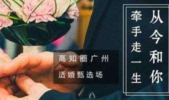 【本周日下午丨广州】高知圈适婚优质单身甄选场,从此和你牵手走一生