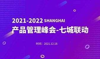 产品经理/管理峰会【上海产品分会场】