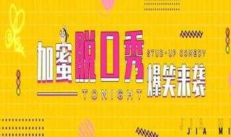 10月23日22:00 加蜜喜剧 西城爆笑脱口秀 脱口秀下午茶 轻松解压单口喜剧 北京 北京A33剧场