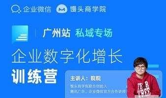 【企业微信】官方数字化增长训练营·私域专场·广州站 2021/10/28