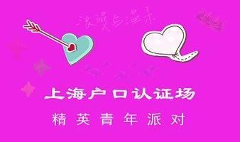 上海户口*青年派对&徒步游外滩*坐船登东方明珠塔&上海之巅谈Love