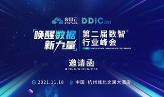 2021DDIC数智+行业峰会