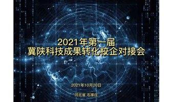 2021年第一届冀陕科技成果转化校企对接会