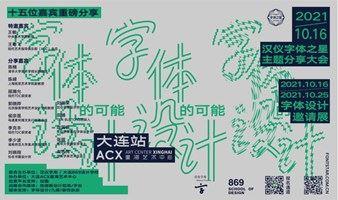 「字体设计的可能」2021汉仪字体之星主题分享大会&字体设计邀请展