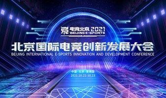 北京国际电竞创新发展大会
