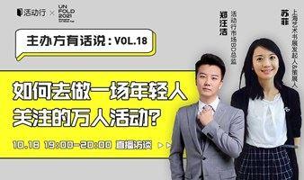 上海艺术书展访谈——如何去做一场年轻人关注的万人活动?