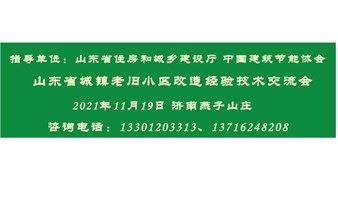 山东省城镇老旧小区改造经验技术交流会