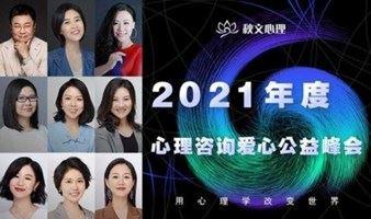 2021年度心理咨询爱心公益