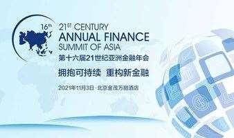 第十六届21世纪亚洲金融年会