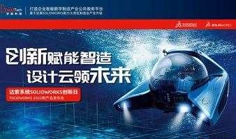 达索系统SOLIDWORKS 2022新产品发布会 东莞站