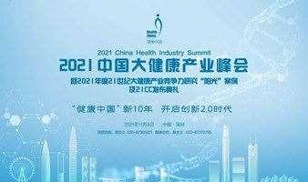 """2021中国大健康产业峰会 """"健康中国""""新10年开启创新2.0时代"""
