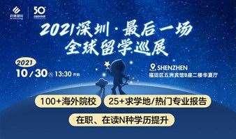 2021(深圳)最后一场全球留学巡展