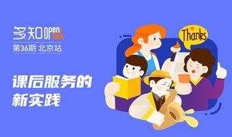 【多知OpenTalk·36期】 课后服务的新实践