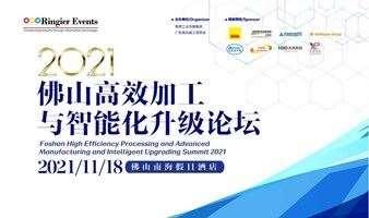 2021 佛山高效加工与智能化升级论坛
