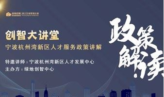 宁波杭州湾新区人才服务政策讲解