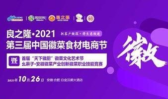 良之隆·2021第三届中国徽菜食材电商节