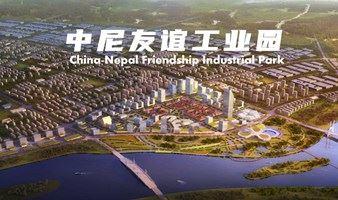 中尼友谊工业园项目推介及企业资源共享合作对接活动