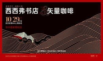 【11.6&11.13武汉】止庵《受命》&八月长安《这么多年》西西弗书店新书分享会