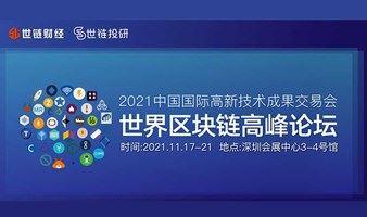 2021中国国际高新技术成果交易会 世界区块链高峰论坛