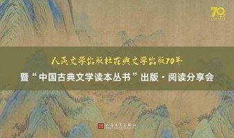 """人民文学出版社古典文学出版70年 暨""""中国古典文学读本丛书""""出版·阅读分享会"""