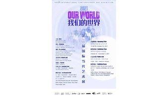 第二届《我们的世界》--- 2021国际当代艺术展