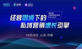 第四届中国新媒体发展年会分论坛-经营困境下的私域营销增长引擎