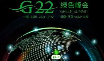 无塑地球G22绿色峰会-无塑郑州