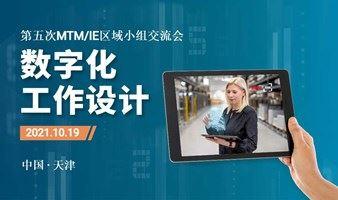 第五次 MTM/IE 区域小组交流会 (天津站) – 数字化工作设计