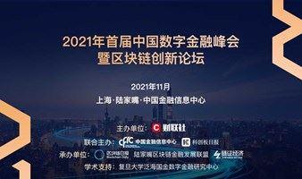 2021年首届中国数字金融峰会暨区块链创新论坛