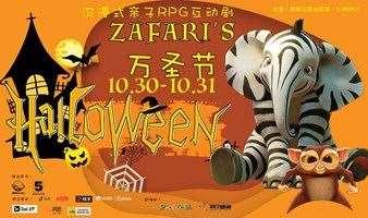 万圣节亲子派对 |ZAFARI 国内首场沉浸式亲子RPG互动剧|获艾美奖、丹麦现象级国际知名动画《ZAFARI》落地5House