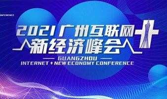 2021广州互联网+新经济峰会(线上)