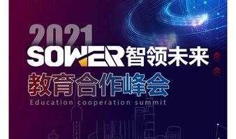 2021SOWER智领未来教育合作峰会(福州)