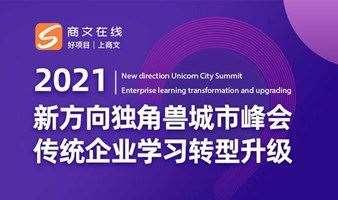 《2021新方向独角兽城市峰会》南京:传统企业学习转型升级