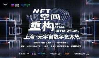 NFT空间重构—上海·元宇宙数字艺术节