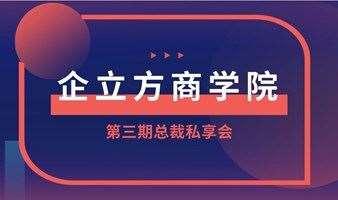 企立方商学院【第三期总裁私享会】