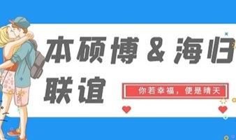 【单身派对】10.24日深圳 | 本硕博or有房一族单身联谊,80、90高颜值女神和男神现场等你认识~