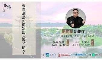 【文化讲座】沈黎江   朱自清是如何写出《春》的?